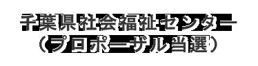千葉県社会福祉センター