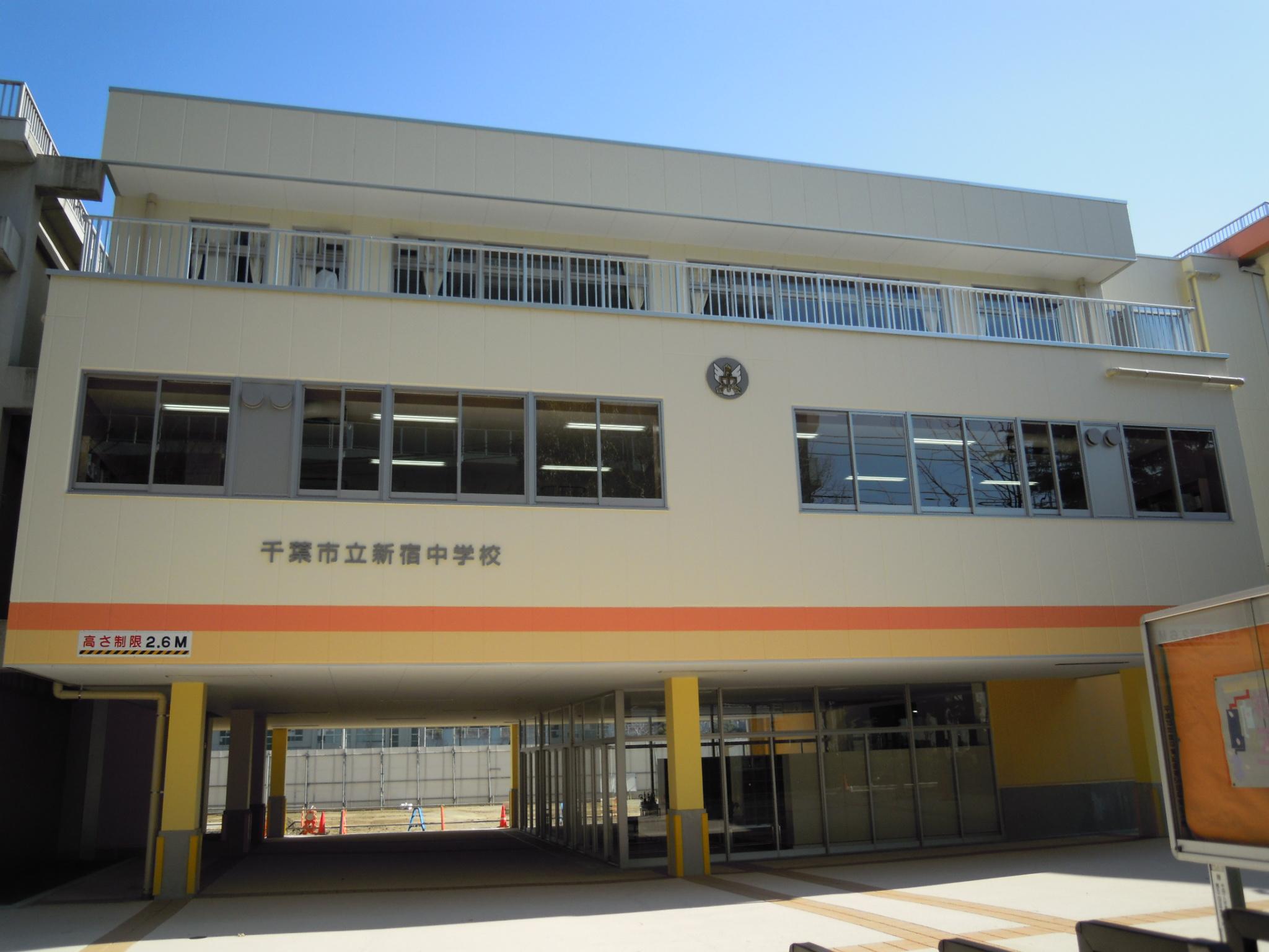 千葉市立新宿中学校改修